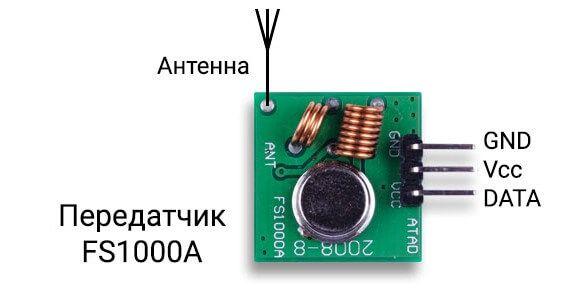 Беспроводной передатчик FS1000A и приемник MX-RM-5V